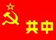 The Jiangxi–Fujian Soviet (commonly called the Jiangxi Soviet) was the largest component territory of the Chinese Soviet Republic (simplified Chinese: 中华苏维埃共和国; traditional Chinese: 中華蘇維埃共和國; pinyin: Zhōnghuá Sūwéi'āi Gònghéguó), an unrecognized state established in November 1931 by Mao Zedong and Zhu De during the Chinese civil war. The Jiangxi–Fujian Soviet was home to the town of Ruijin, the county seat and headquarters of the CSR government.<br/><br/>  The Jiangxi-Fujian base area was defended ably by the First Red Front Army but in 1934 was finally overrun by the Kuomintang government's National Revolutionary Army in the Fifth of its Encirclement Campaigns. This last campaign in 1934-35 precipitated the most famous of the grand retreats known collectively as the Long March.